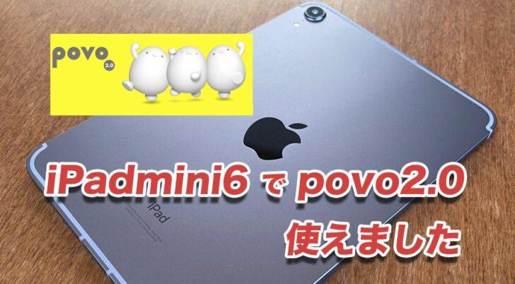 iPadmini6でpovoを使う方法